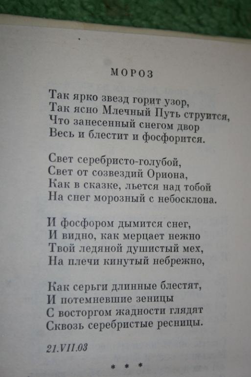 Стихи из школьной программы